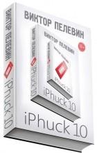 Виктор Пелевин - iPhuck 10