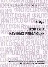 Т. Кун - Структура научных революций