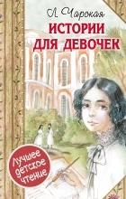 Чарская Лидия Алексеевна - Истории для девочек
