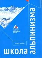 коллектив авторов - Школа альпинизма. Учебное пособие