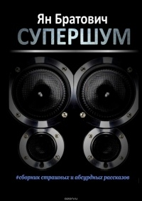 Bratovich_Yan__Supershum.jpg
