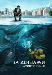 Dmitrij_Kulish__Za_dengami.jpg