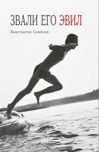Константин Семёнов - Звали его Эвил