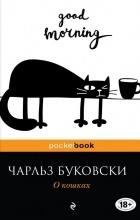 Чарльз Буковски - О кошках