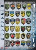 Олег Покальчук — Добробати