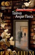 Давид Фонкинос - Тайна Анри Пика