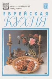 И.А.Авах - Еврейская кухня