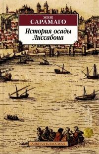 Жозе Сарамаго - История осады Лиссабона