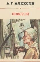 А. Г. Алексин - А. Г. Алексин. Повести (сборник)