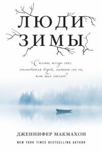 Дженнифер Макмахон — Люди Зимы