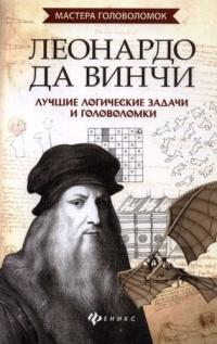 Антон Малютин — Леонардо да Винчи. Лучшие логические задачи и головоломки