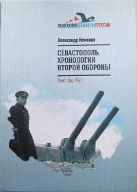 Aleksandr_Nemenko__Sevastopol._Hronologi