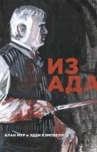 Алан Мур - Из ада