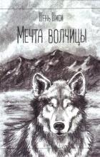 Шэнь Шицзы - Мечта волчицы