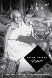 Георгий Эфрон - Неизвестность будущего. Дневники и письма сына Марины Цветаевой