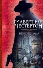 Гилберт Кит Честертон - Неразрешимая загадка (сборник)