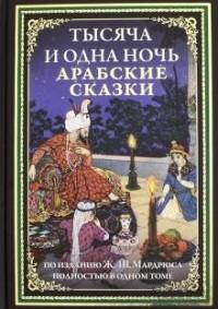 без автора - Тысяча и одна ночь. Арабские сказки (сборник)