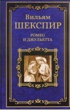 Вильям Шекспир - Ромео и Джульетта (сборник)