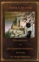 Анна Орлова - Немного о пограничниках, котах и портянках (сборник)