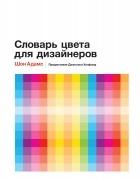 Шон Адамс - Словарь цвета для дизайнеров
