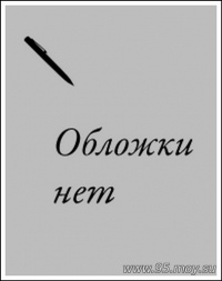 Май Шеваль, Пер Вале - Розанна: Роман об одном преступлении