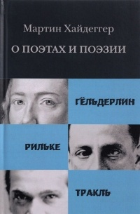 Мартин Хайдеггер - О поэтах и поэзии. Гельдерлин. Рильке. Тракль