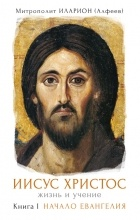 митрополит Иларион (Алфеев) - Иисус Христос. Жизнь и учение. Книга I. Начало Евангелия