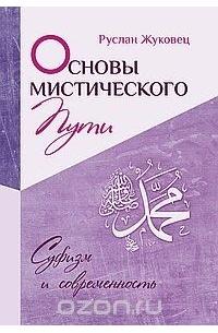 Руслан Жуковец - Основы мистического пути