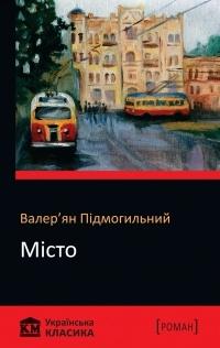 Валер'ян Підмогильний - Місто