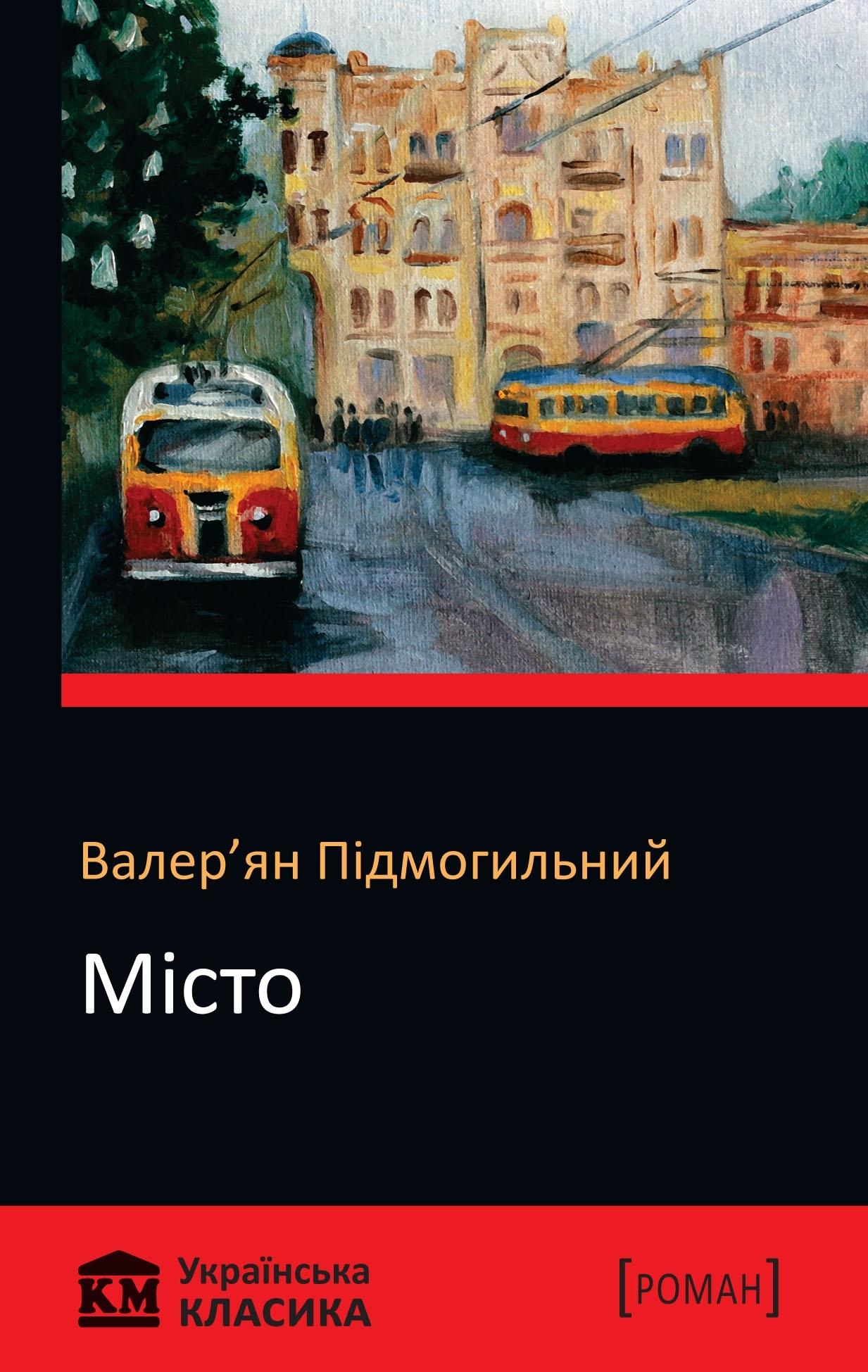 Отзывы о книге Місто 7a513b4b8a78d