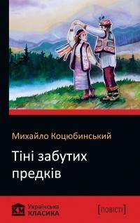 Михайло Коцюбинський - Тіні забутих предків (сборник)