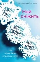 Джон Грін, Морін Джонсон, Лорін Міракл - Най сніжить. Три романтичні історії на свята