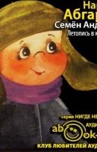 Наринэ  Абгарян - Семён Андреич. Летопись  в  каракулях  ( аудиокнига)