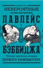 Сидни Падуа - Невероятные приключения Лавлейс и Бэббиджа