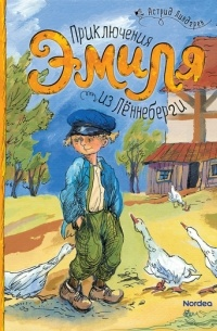 Астрид Линдгрен - Приключения Эмиля из Лённеберги (сборник)