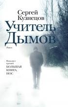 Сергей Кузнецов - Учитель Дымов
