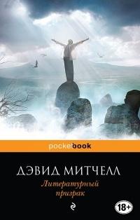 Дэвид Митчелл - Литературный призрак