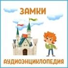 Детское издательство Елена - Замки
