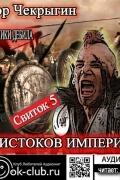 Егор Чекрыгин - Хроники Дебила. Свиток 5. У истоков Империи