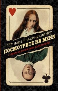 Павел Басинский - Посмотрите на меня
