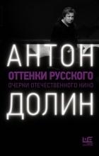 Антон Долин - Оттенки русского