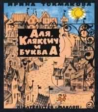 Ирина Токмакова - Аля, Кляксич и буква А