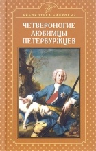 Е. И. Жерихина - Четвероногие любимцы петербуржцев