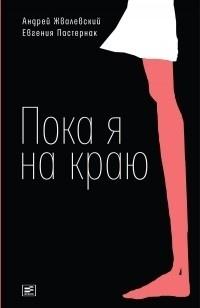 Андрей Жвалевский, Евгения Пастернак - Пока я на краю