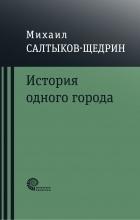 Михаил Евграфович Салтыков-Щедрин — История одного города