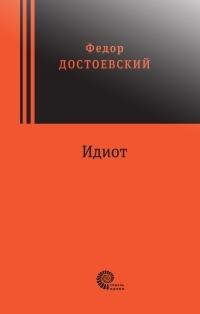 Федор Михайлович Достоевский - Идиот