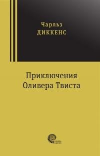 Чарльз Диккенс — Приключения Оливера Твиста