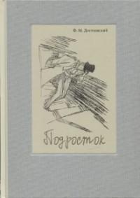 Федор Достоевский — Подросток