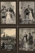 Лев Толстой - Война и мир. В 4-х томах