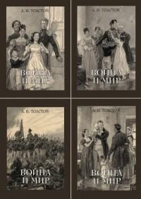 Л. Н. Толстой - Война и мир. В 4 томах